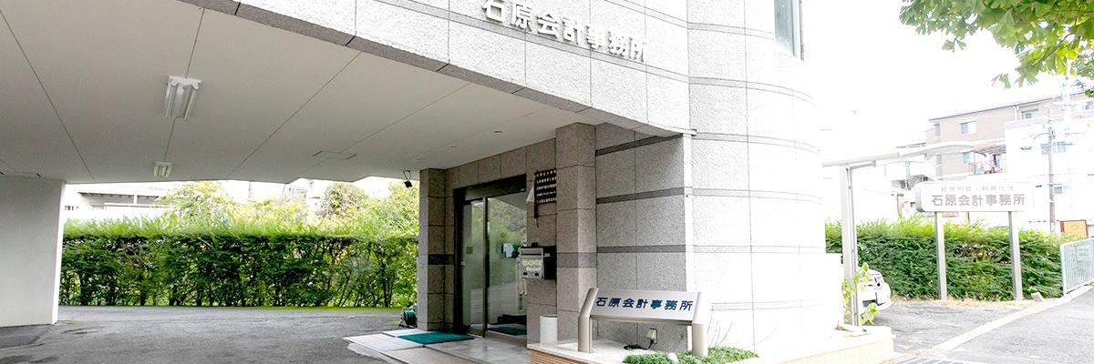 IMC税理士法人(旧・石原会計事務所)