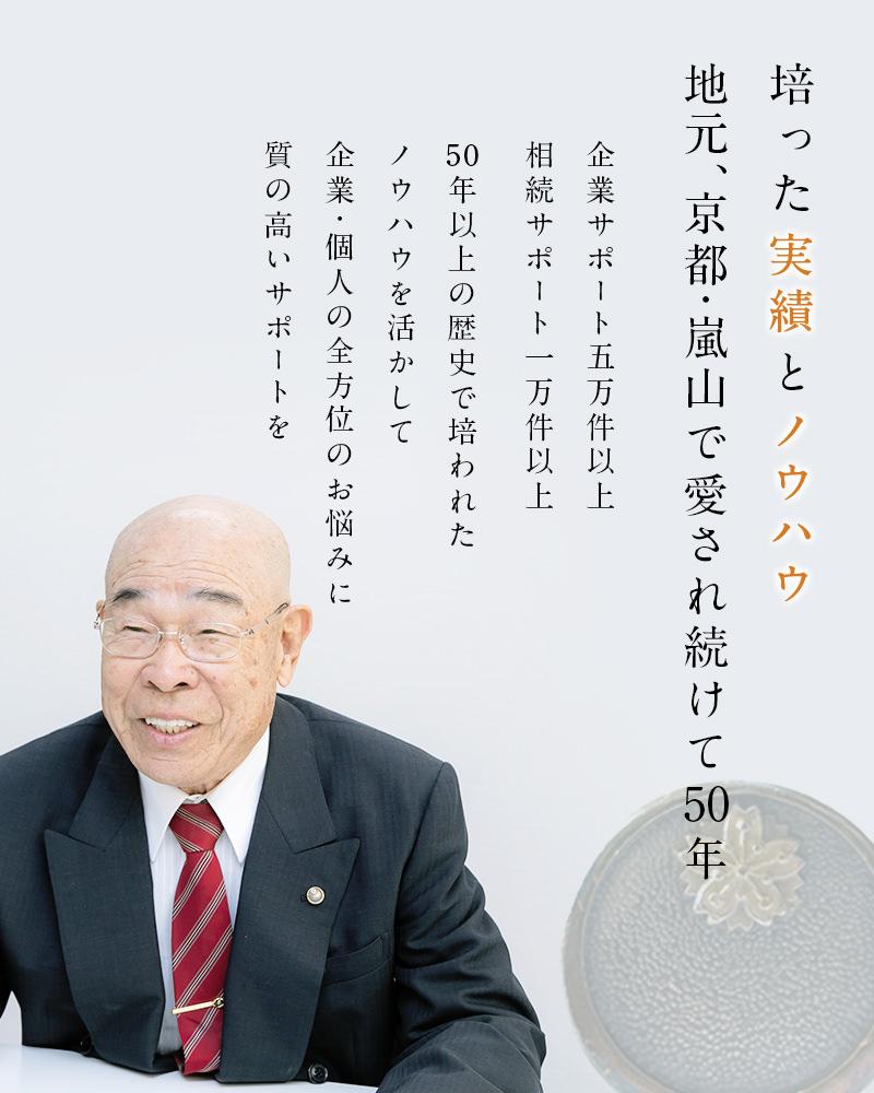 培った実績とノウハウ 地元、京都・嵐山で愛され続けて50年