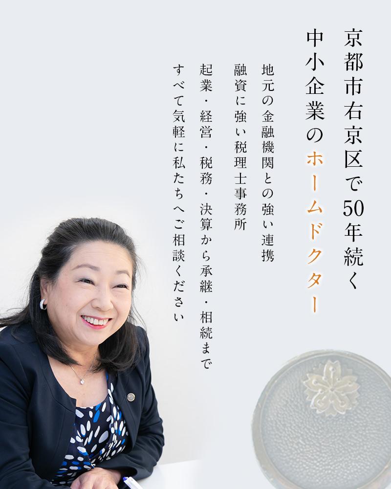 京都市右京区で50年続く中小企業のホームドクター
