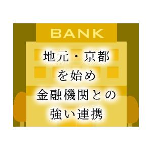 地元・京都を始め金融機関との強い連携